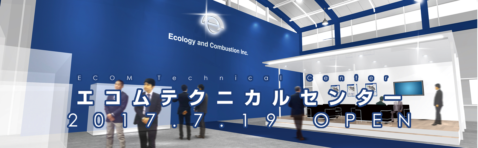 ETC(ECOM Tecnical center)オープンしました